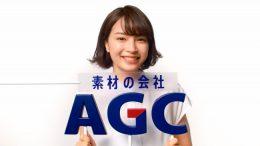 素材の会社AGC